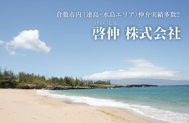 倉敷市内(連島・水島エリア)仲介実績多数! 啓伸株式会社